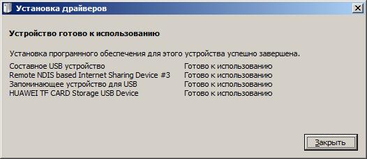 USB LTE модем Huawei E3372